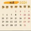 В какие дни будем отдыхать на майские праздники?
