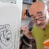 Бильжо нарисовал «Петровича» на стене музея