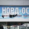 «Нужно было идти  на уступки», – считают россияне спустя 10 лет после «Норд-Оста»