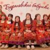 «Бурановские бабушки» споют по-татарски