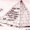 Финансовые пирамиды могут обвалиться
