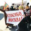 Приднестровье:  без России никуда?