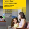 «Дом.ru Бизнес»: индивидуальный подход к клиентам
