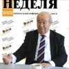 Укетай Байжомартов: «За что казахи любят татарок?»