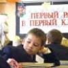 В первый класс – по новым правилам