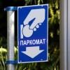 Казань лишат бесплатных парковок