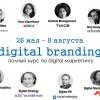 Специалистам предложили скидку на интенсивный курс «Digital Branding»