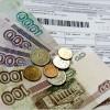 В России приняли единую форму квитанции за услуги ЖКХ