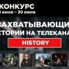 «Дом.ru» проводит всероссийский конкурс совместно с телеканалом History