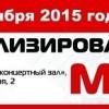 Тульская специализированная выставка «МОЙ ДОМ-2015» пройдет в последних числах октября