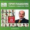 25 — 26 марта компания B2B basis проводит VII всероссийскую конференцию «Продажи и маркетинг — 2016»