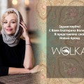 Известная актриса Екатерина Волкова  за 1 ночь привлекла инвесторов для запуска проекта «WOLKA»