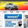 «Кореана» объединила сервис по продаже запчастей и ремонту автомобилей