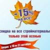 Начался осенний ценопад в интернет-магазине Kolorit.ru