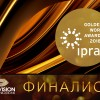 Pro-Vision Communications в финале IPRA Golden World Awards 2018