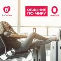 Связь по всему Миру без роуминга и абонентской платы стала доступна для каждого жителя России