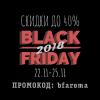 «Черная пятница» – время безудержного шопинга для любителей косметики и парфюмерии