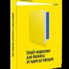 Ingate и Sendsay выпустили книгу «Email-маркетинг для бизнеса: от идеи до продаж»