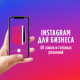Ingate выпустил книгу про тренды продвижения в Instagram