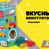Оригинальный мармеладный конструктор «B-LOKY» — двойное удивление для малышей и взрослых!