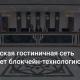 """Гостиничный бизнес внедряет блокчейн технологию — Совместный пилотный проект ГК """"Севастополь"""" и международной компании Credits"""