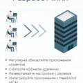 Российский разработчик создал платформу с открытым кодом для управления корпоративными мобильными устройствами на платформе Android