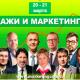 «Продажи и маркетинг 2020»: открыт конкурс на организацию трансляции XI конференции B2B basis