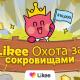Likee запускает онлайн-игру «Охота за сокровищами»