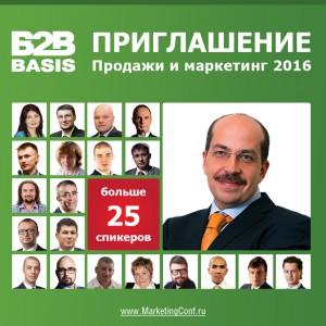 VII-konfierientsiia-B2B-basis-Prodazhi-i-markietingh-2016-proidiet-s-transliatsiiei-17-ghorodov_1
