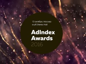 Prazdnik-rossiiskogho-digital---AdIndex-Awards-2016_1
