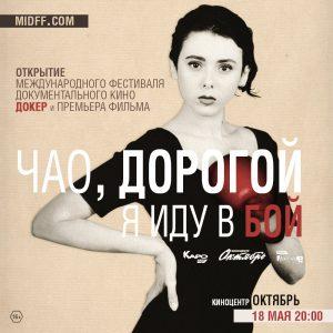 Miezhdunarodnyi-Fiestival-Dokumientalnogho-kino-DOKier-obiavil-film-Otkrytiia_1